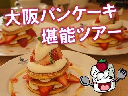 $大阪スイーツレポーターちひろのおいしいスイーツランキング-大阪パンケーキ堪能ツアー