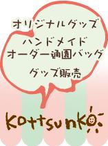 いとうこずえのブログ