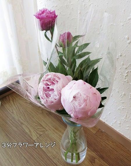 3分フラワーアレンジで簡単♪おうち花 @おさんぽ花育-芍薬のスーパー束