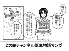 2次会チャンネルパーティーレポート-マンガ版誕生物語