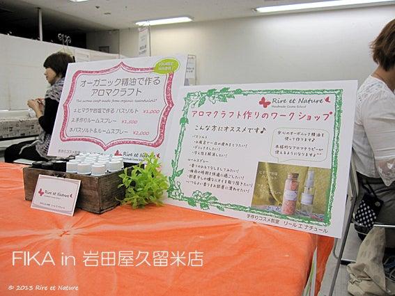 自然のエネルギーに感謝する手作りコスメ教室 Rire et Nature-FIKA in 岩田屋久留米店