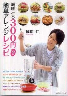 城咲仁 オフィシャルブログ『gracias』 powered by アメーバブログ