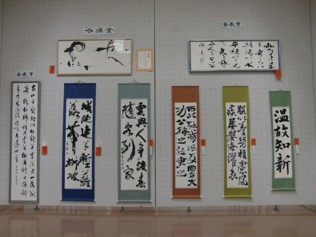 浪速書道会のブログ