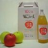 りんごジュースキャンペーン!の画像