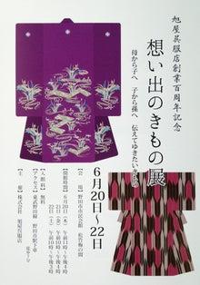 呉服屋ムスメしのブログ