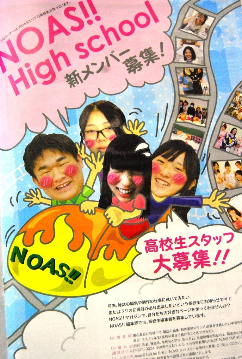 $NOAS FM スタッフ ブログ