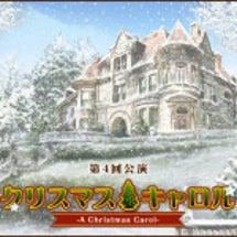 クリスマスキャロル-…