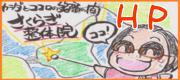 さくらぎ整体院:院長のワクワク探し♪♪日記-seitai hp