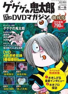 ゲゲゲの鬼太郎TVアニメDVDマガジン-ゲゲゲの鬼太郎 TVアニメ DVDマガジン 創刊号