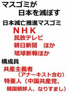 日本人の進路-マスゴミが日本を滅ぼす