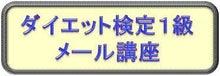 【ダイエット検定1級メール講座】