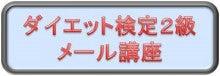 【ダイエット検定2級メール講座】