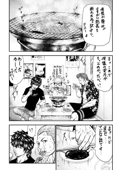 OUT (井口達也・みずたまことの漫画)