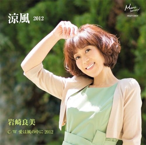 涼風 2012