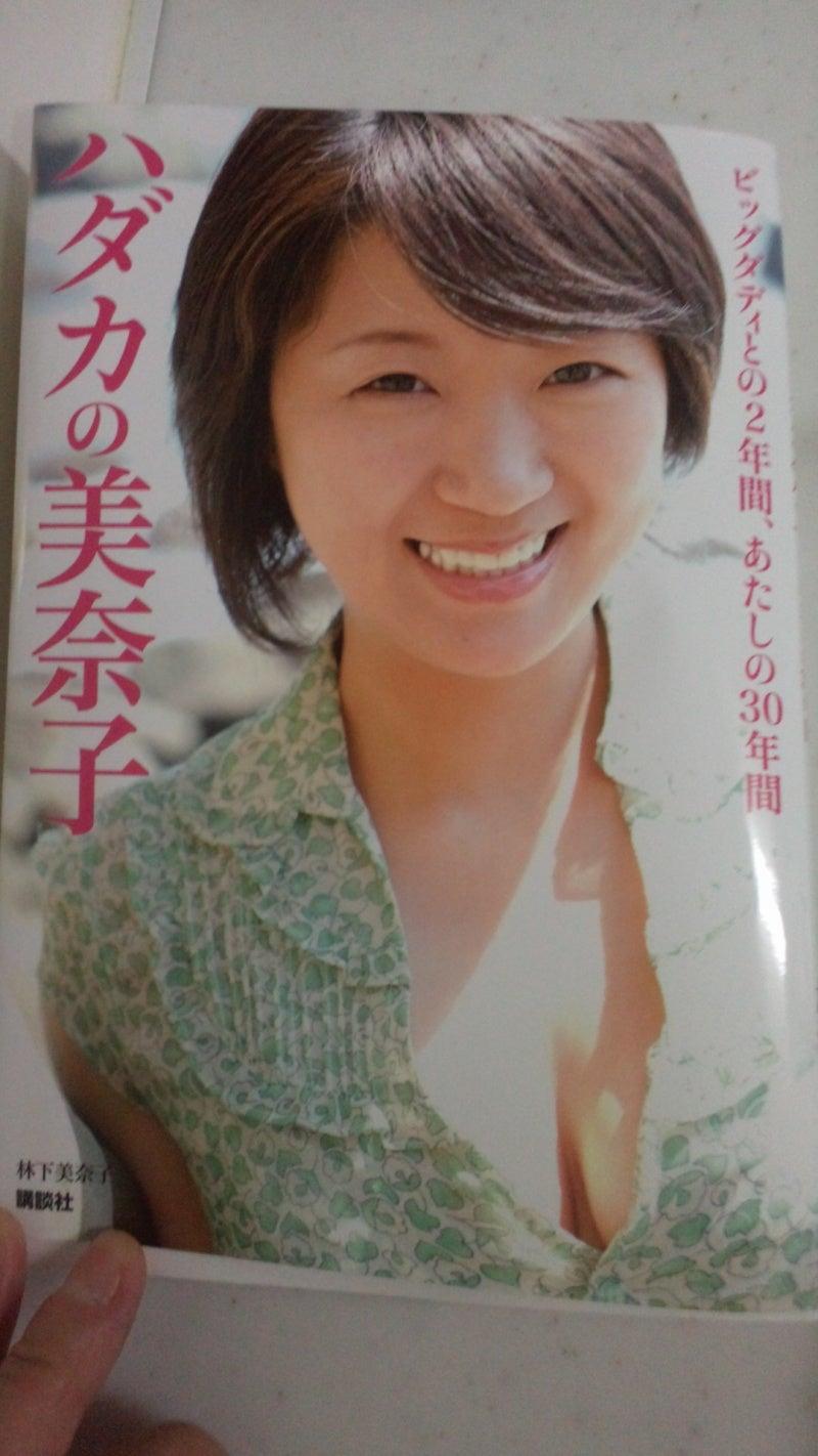 美奈子 ブログ