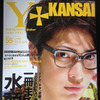 Y+ KANSAI 発売ですよ~の画像