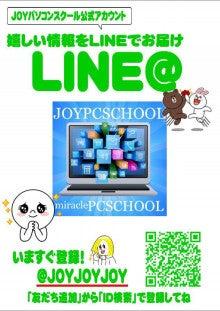 JOYパソコンスクール加須校