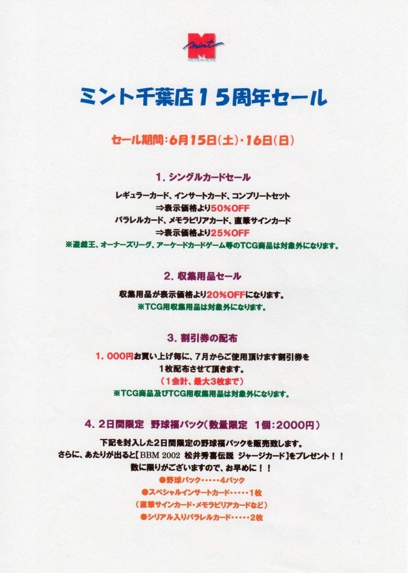 ミント千葉店のブログ