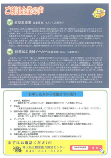 川幅グルメで街おこし!・鴻巣市商工会-埼玉県立職業能力開発センター