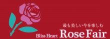大阪・北浜にあるアートフラワーショップ【Bliss Heart】スタッフのブログ-ローズフェア