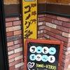 @コメダ珈琲店!!の画像