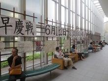 早慶戦支援会 会員ブログ-パネル