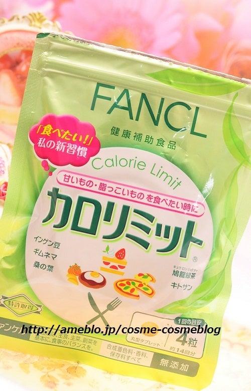 OLコスメブログ@口コミ化粧品|人気コスメ 口コミランキング-カロリミット 口コミ