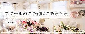 広島のプリザーブドフラワースクール