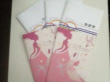 ヒーリング美サロン kukuna o ka la     七色の光 スクール&サロン                    カラーセラピー・波動調整・アートメイク・まつ毛-IMG_6895.jpg