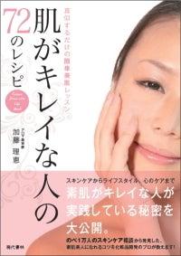 『肌がキレイな人の72のレシピ』(現代書林)加藤理恵