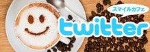 スマイルカフェのツイッター登録