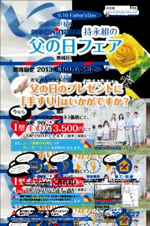 持永組ニュース-都城父の日企画