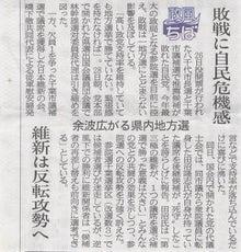 稲毛市議会議員補欠選挙、日本維...