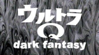 $michiのひとりごと-ウルトラQ dark fantasy