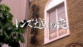 $michiのひとりごと-レンズ越しの恋03