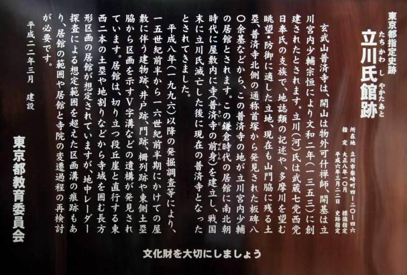 立川氏館/説明板