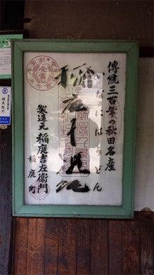 $秋田おみやげ本舗のブログ