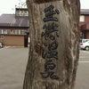 上北町駅でぶらり途中下車して「玉勝温泉」への画像
