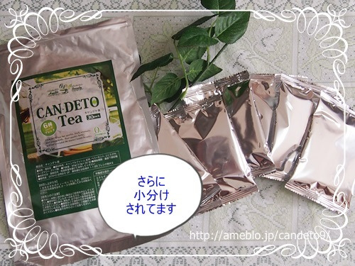 キャンデト茶の本当の口コミ、痩せる?痩せない?<私の体験談>