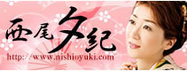 $西尾夕紀フィシャルブログ「てくてく・・・ゆき散歩♪」Powered by Ameba