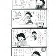 久しぶりの4コマ漫画…