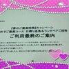 『夢のご褒美時間』キャンペーン☆ミの画像