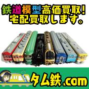 タム鉄.com(タム・タム中古買取サイト)