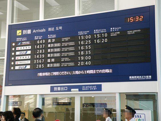 飛行機の出発時刻、到着時刻とは? | 54ビジョン