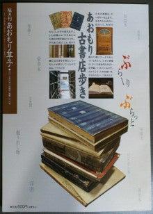 青森県古書籍商組合〔青い森の古ほん屋さん〕