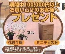 内山家具 スタッフブログ-20130530号絶品プレゼント