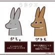 (漫画)うさクエ 1