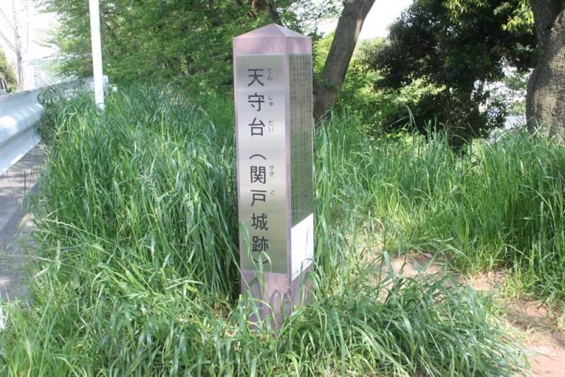 関戸城/城址碑