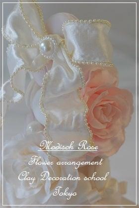 プリザーブド&アーティフィシャルフラワースクールModisch Roseブログ