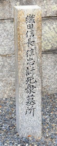 遺体 本能寺 の 変 信長